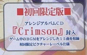 『Crimson』