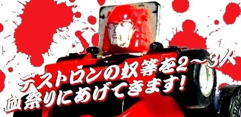 赤い悪魔(ただし弱い)